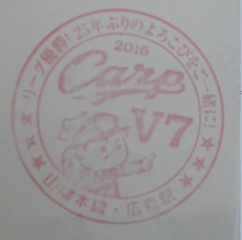 カープ広島駅スタンプ.PNG