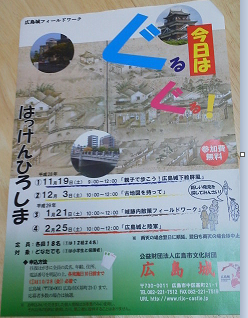 広島城20161203.PNG